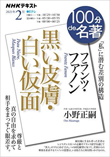 NHK 100分 de 名著 フランツ・ファノン『黒い皮膚・白い仮面』 2021年 2月 [雑誌] (NHKテキスト) - 日本放送協会,NHK出版