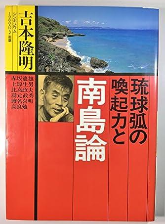 琉球弧の喚起力と南島論