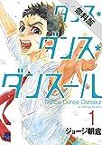 ダンス・ダンス・ダンスール(1)【期間限定 無料お試し版】 (ビッグコミックス)