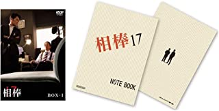 【Amazon.co.jp限定】相棒 season17 DVD-BOX I(6枚組)(I&II巻購入特典:オリジナル台本風ノート・引換シリアルコード付)