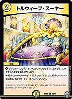 デュエルマスターズ DMRP14 63/95 トルウィーブ・スーヤー (C コモン) 爆皇×爆誕 ダイナボルト!!! (DMRP-14)