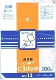 ケミカル 規格袋 ひっかけCJパック NO.13 CJ-13H(200枚入)