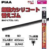 PIAA ワイパー 替えゴム 400mm 超強力シリコート 特殊シリコンゴム 1本入 呼番90 SLR40