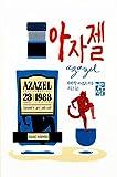 Azazel (1988) (Korea Edition)