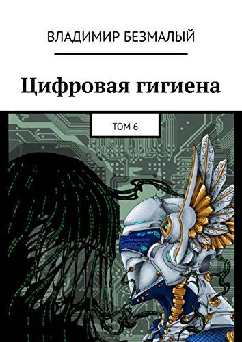 Цифровая гигиена: Том6 (Russian Edition)