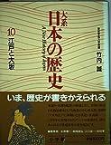 江戸と大坂 (大系 日本の歴史)