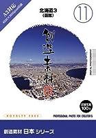 創造素材 日本(11)北海道3(函館)