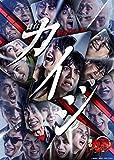 舞台「賭博黙示録カイジ」DVD[DVD]