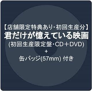 【店舗限定特典あり・初回生産分】君だけが憶えている映画 (初回生産限定盤・CD+DVD) + 缶バッジ(57mm) 付き