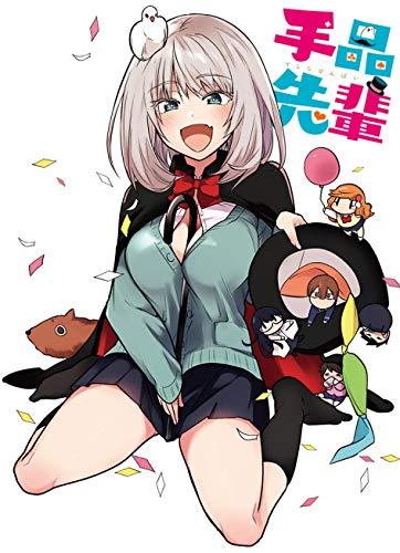 TVアニメ「手品先輩」Blu-rayBOX