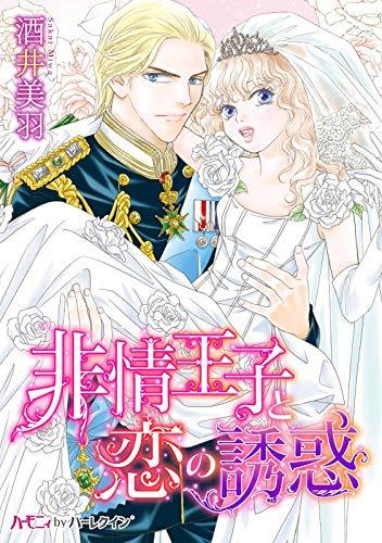非情王子と恋の誘惑【新装版】 (ハーモニィ by ハーレクイン)