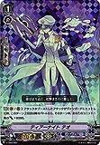 カードファイトヴァンガード「蒼龍レオン」/V-TD03/007 ティアーナイト テオ【RRR仕様】