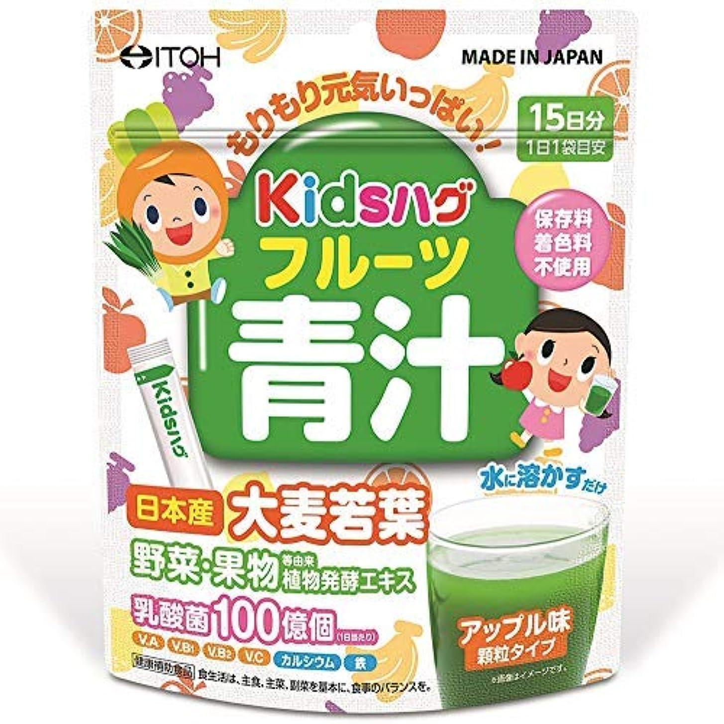 のため聴衆胚【井藤漢方】 キッズハグフルーツ青汁 (2g×15袋)×5