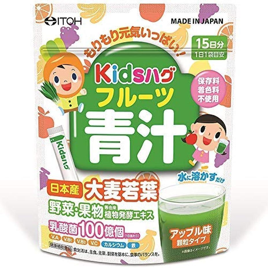 傑出したみあいまいさ【井藤漢方】 キッズハグフルーツ青汁 (2g×15袋)×5