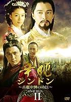 シンドン~高麗中興の功臣~ DVD-BOX II