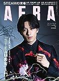 AERA (アエラ) 2021年 2/1 号【表紙:新田真剣佑】 [雑誌]