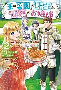 『王の菜園』の騎士と、『野菜』のお嬢様 2 (HJ NOVELS)