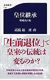 皇位継承 増補改訂版 (文春新書)