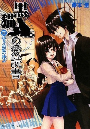 黒猫の愛読書III  -THE BLACK CAT'S CODEX-  昏き追憶の神話 (角川スニーカー文庫)