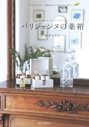 パリジェンヌの薬箱