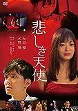 悲しき天使[DVD]