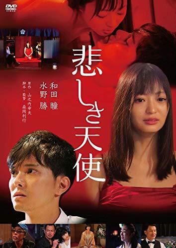悲しき天使 [DVD]