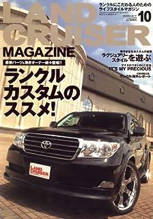 LANDCRUISER MAGAZINE (ランドクルーザー マガジン) 2008年 10月号 [雑誌]