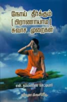 Noi Theerkkum Pranayama Suvasa Muraigal