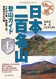 決定版 日本二百名山登山ガイド〈上〉北海道・東北・日光・秩父・関東