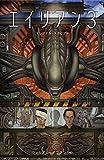 エイリアン3:オリジナル・スクリプト 限定カバー版