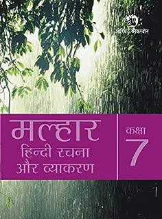 Malhaar Hindi Vyakaran Aur Rachna Book 7 (Hindi Edition)