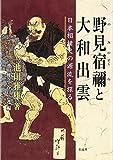 野見宿禰と大和出雲―日本相撲史の源流を探る