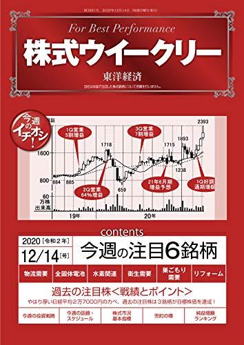 株式ウイークリー 2020年12/14号 [雑誌]