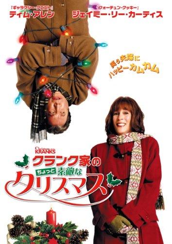 ソニーピクチャーズエンタテインメント『クランク家のちょっと素敵なクリスマス』