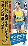 毎日長い距離を走らなくてもマラソンは速くなる! 月間たった80㎞で2時間46分! 超効率的トレーニング法 (SB新書)