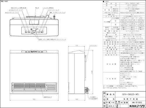 NORITZ(ノーリツ)『GFH-5802S』