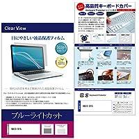 メディアカバーマーケット VAIO S15 [15.6インチ(3840x2160)] 機種で使える【シリコンキーボードカバー フリーカットタイプ と ブルーライトカット光沢液晶保護フィルム のセット】