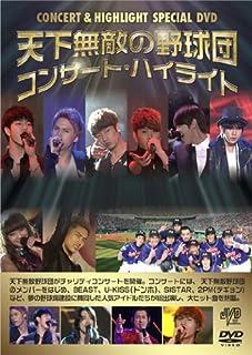 天下無敵の野球団 コンサート・ハイライト [DVD]