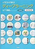 イラストで学ぶ ディープラーニング 改訂第2版 (KS情報科学専門書)