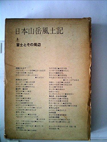 日本山岳風土記〈第3〉富士とその周辺 (1960年)