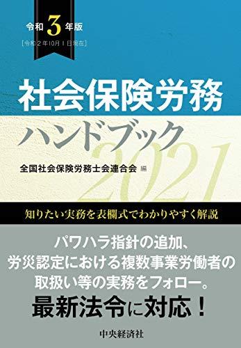 社会保険労務ハンドブック【令和3年版】