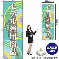 のぼり旗 モデル着用商品 GNB-2801 (受注生産)