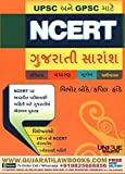 NCERT - FOR UPSC AND GPSC - Gujarati Saransh (History, Constitution, Geography, Economics)- in Gujarati 2019 Edition