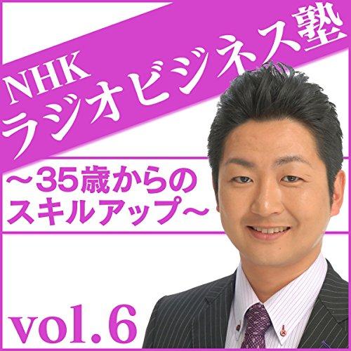 『ラジオビジネス塾~35歳からのスキルアップ~vol.6』のカバーアート