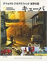 キューバ (ナショナルジオグラフィック世界の国)