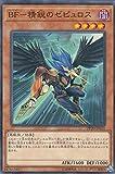 遊戯王 DP20-JP031 BF-精鋭のゼピュロス (日本語版 ノーマル) レジェンドデュエリスト編3