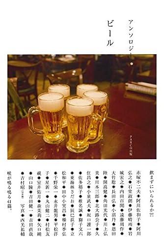アンソロジー ビール
