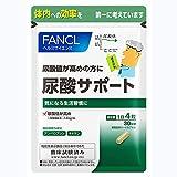 ファンケル (FANCL) 尿酸サポート (約30日分) 120粒 [機能性表示食品]