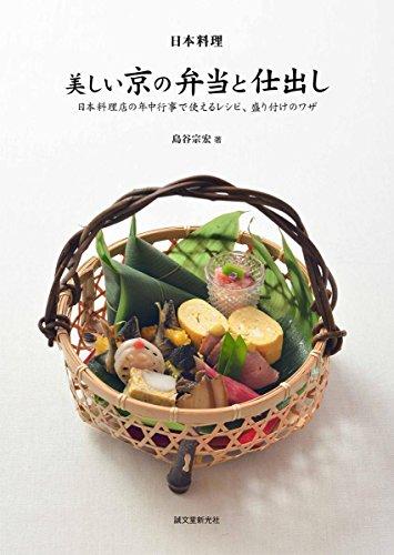日本料理 美しい京の弁当と仕出し: 日本料理店の年中行事で使えるレシピ、盛り付けとワザ