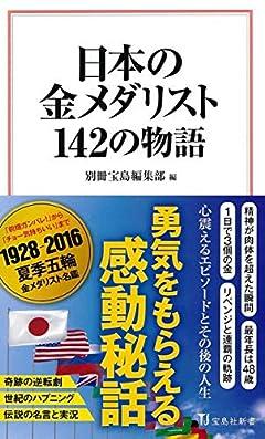 日本の金メダリスト 142の物語 (宝島社新書)